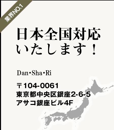 日本全国対応いたします