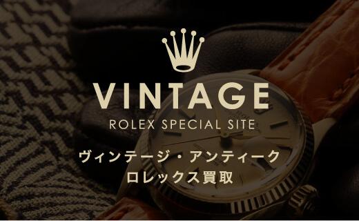 VINTAGE ROLEX SPECIAL SITE
