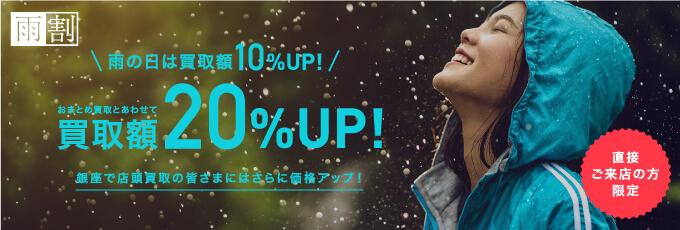 雨の日は買取額10%UP 買取額20%UP