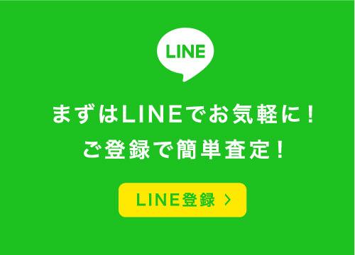 まずはLINEでお気軽に!ご登録で簡単査定!