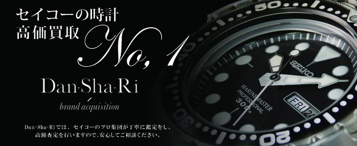 セイコーは世界が認めるナンバーワンの時計メーカーです。卓越した技術と美が結集したセイコーシリーズは新品、中古問わず高値で取引されます。Dan-Sha-Ri(ダンシャリ)銀座では、セイコーの時計をどこよりも高く買い取ります。
