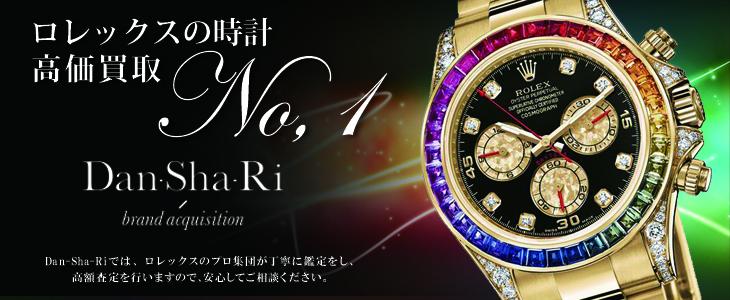 ロレックスは時計の王様で、誰もが認める高級時計です。その価値は常に高く、中古市場でも高額で取引されます。Dan-Sha-Ri(ダンシャリ)では、ロレックス専門の鑑定士がきっちりと査定し、どこのお店よりも高く買い取らせていただきます。