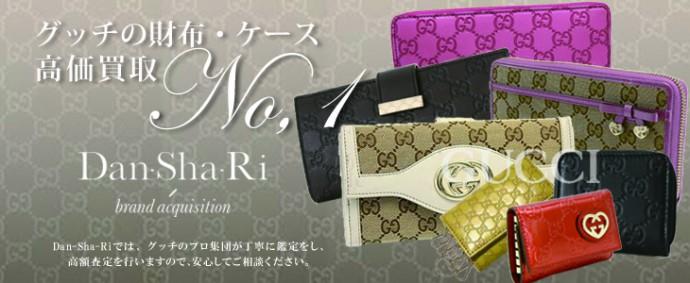 グッチ財布1