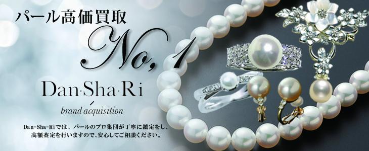 パール(真珠)の高価買取 - Dan-Sha-Riではパール(真珠)のプロ集団が丁寧に鑑定をし、高額査定を行ないますので安心してご相談ください