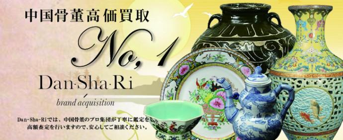 中国骨董の高価買取 - Dan-Sha-Riでは中国骨董のプロ集団が丁寧に鑑定をし、高額査定を行ないますので安心してご相談ください