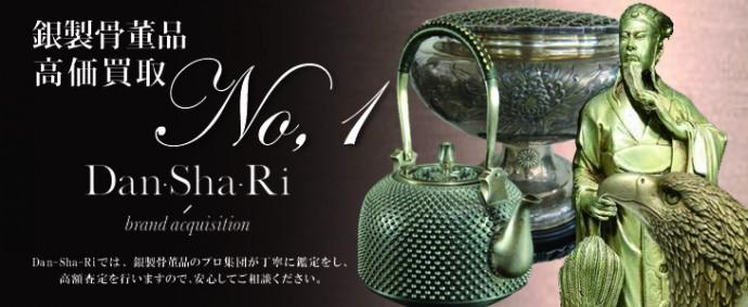 銀製 骨董品の高価買取 - Dan-Sha-Riでは銀製 骨董品のプロ集団が丁寧に鑑定をし、高額査定を行ないますので安心してご相談ください