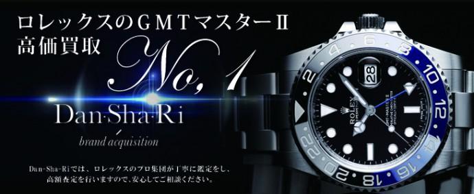 GMTマスターⅡ