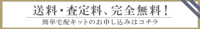 bnr_takuhai_on