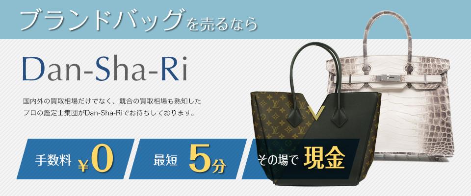 ブランドバッグの高価買取|銀座でブランド品の買取はダンシャリ銀座