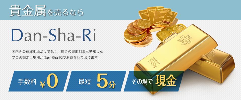 貴金属(金・銀・プラチナ)の高価買取 | 銀座で貴金属類の買取ならダンシャリ銀座