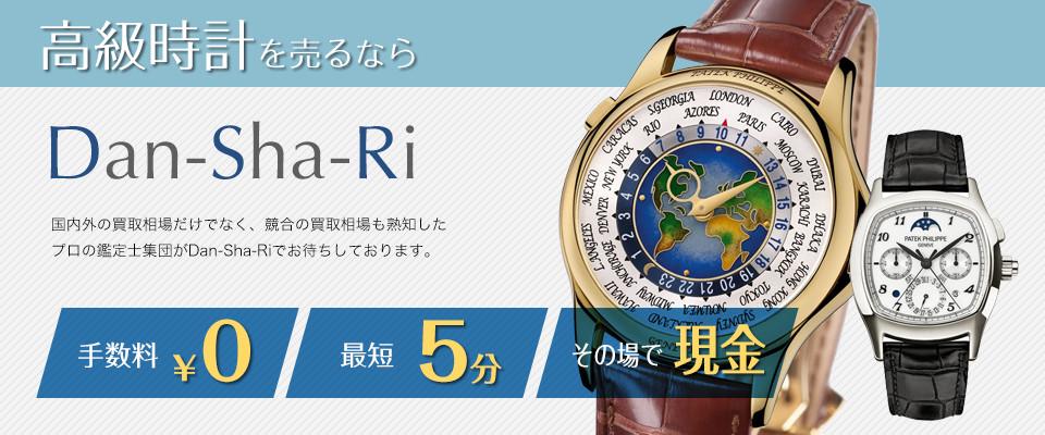 時計の高価買取 | 最新の高い価格で売るならダンシャリ銀座