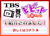 TBS ビビット