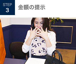 STEP3 金額の提示