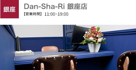 Dan-Sha-Ri銀座店【営業時間】11:00〜19:00