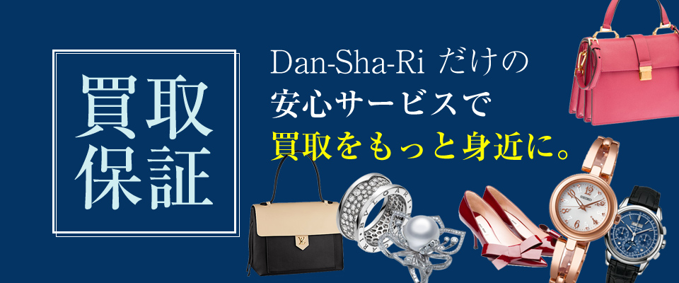 「買取保証」Dan-Sha-Riだけの安心サービスで買取をもっと身近に。