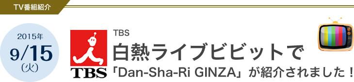 TBS白熱ライブビビットで「Dan-Sha-Ri GINZA」が紹介されました!