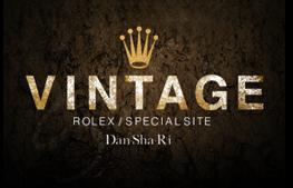 ヴィンテージ・アンティークロレックス買取なら銀座Dan-Sha-Ri