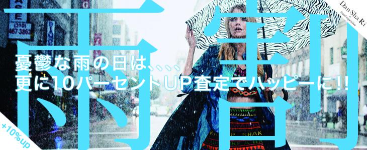 雨の日はお買取りの金額が10%UPのキャンペーンを行っています