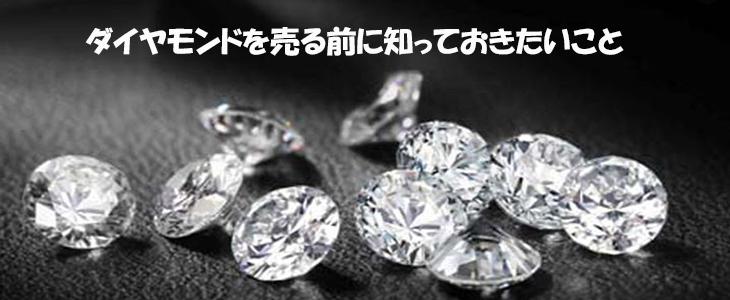 ダイヤモンド売却前に知っておきたいこと