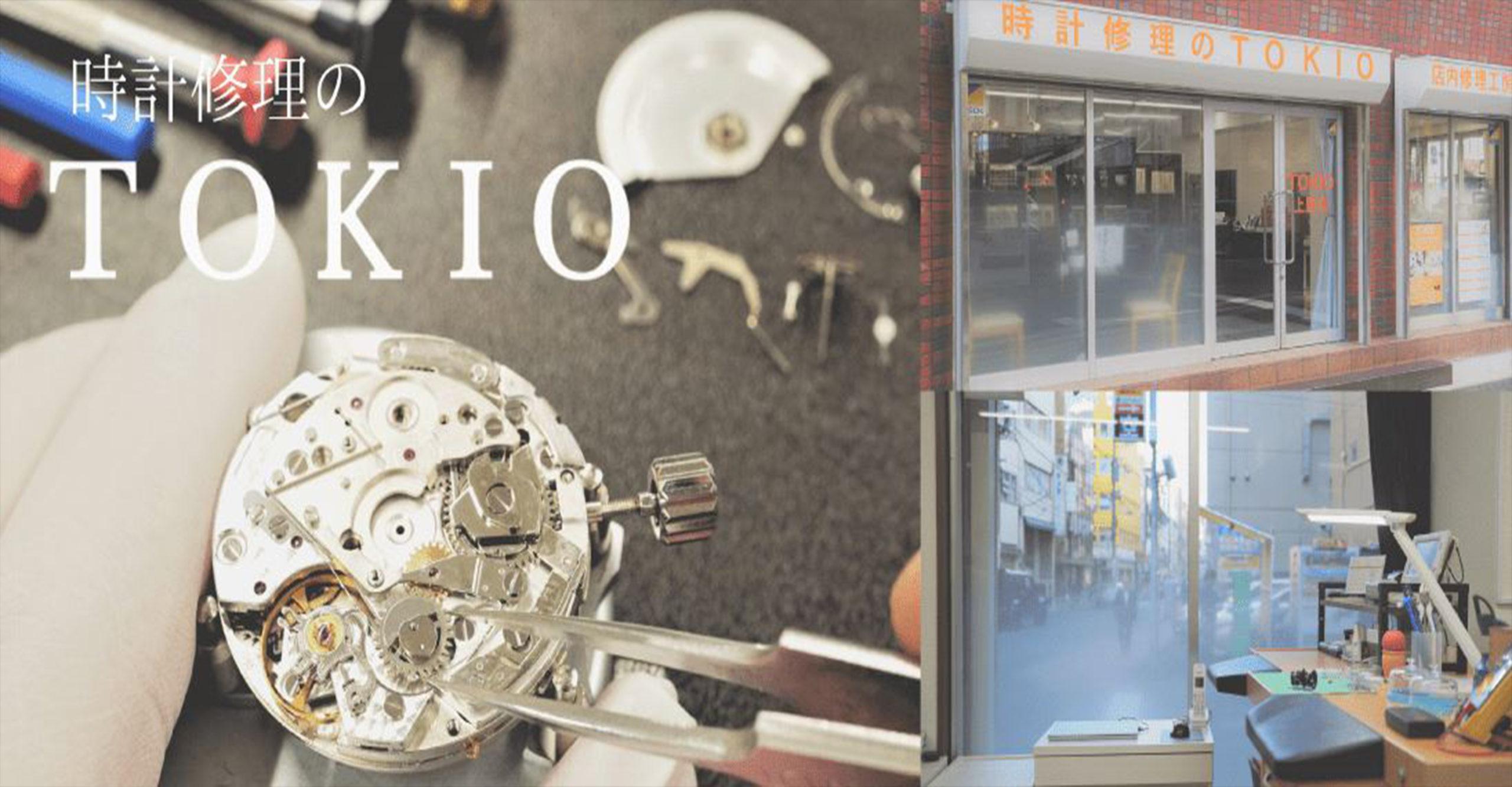 時計修理 TOKIO