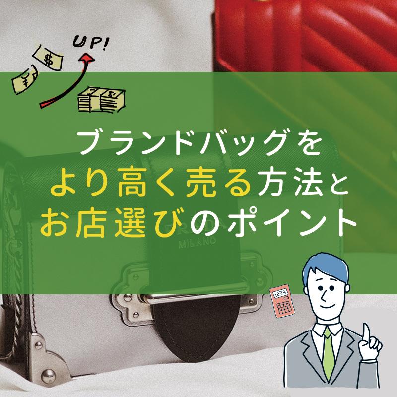 ブランドバッグをより高く売る方法とお店選びのポイント