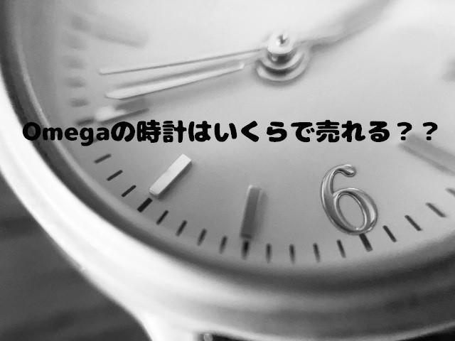 オメガの時計はいくらで売れる?