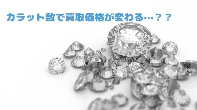 ティファニーの結婚指輪の買取価格はカラット数で変わる