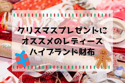 クリスマスプレゼントにオススメのレディース向けハイブランド財布