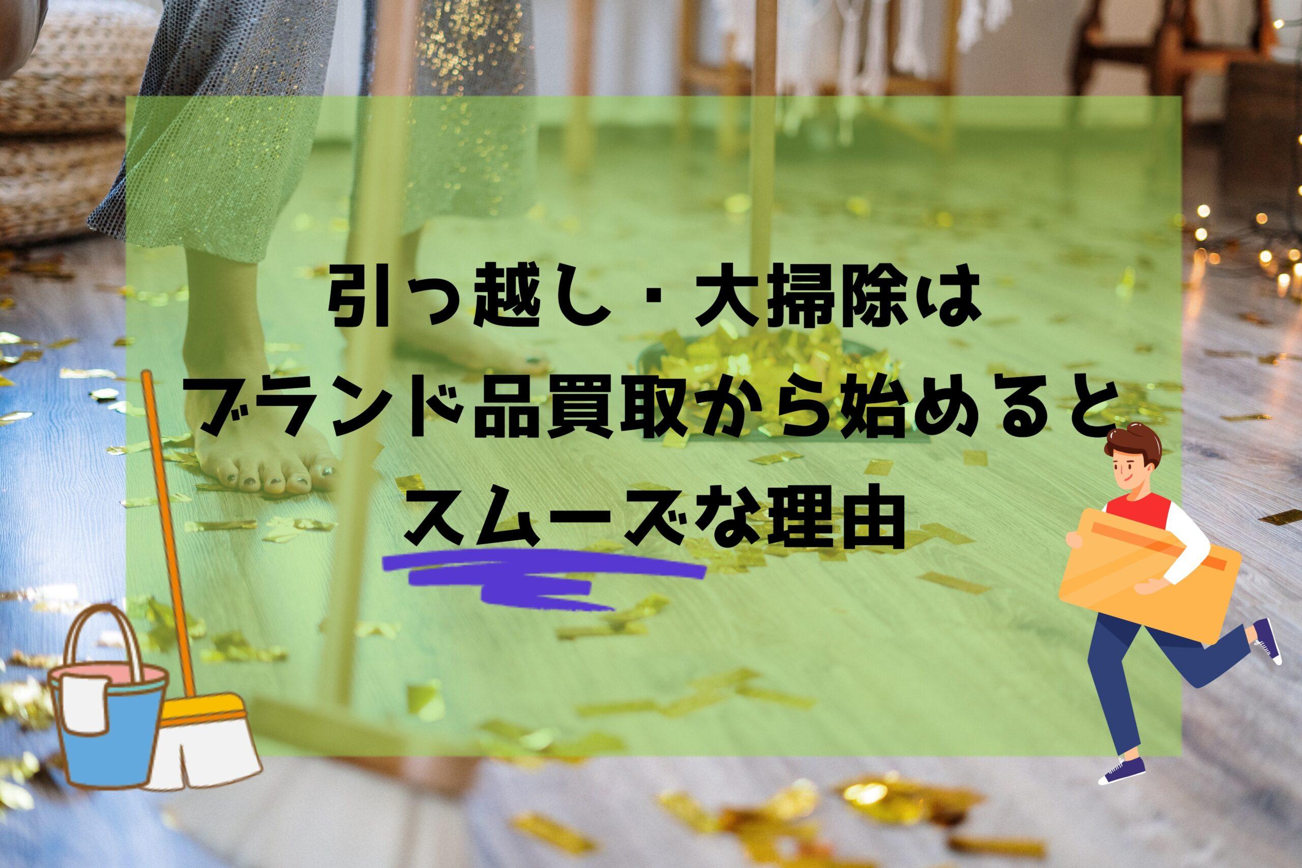 引っ越し・大掃除はブランド品買取から始めるとスムーズな理由