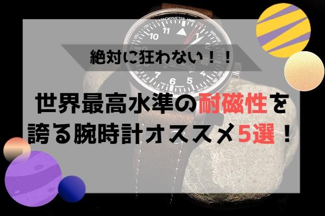 世界最高基準の帯磁性を誇る腕時計オススメ5選