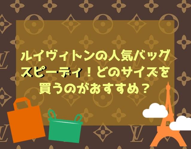 ルイヴィトンの人気バッグ、スピーディ!どのサイズを買うのがおすすめ?