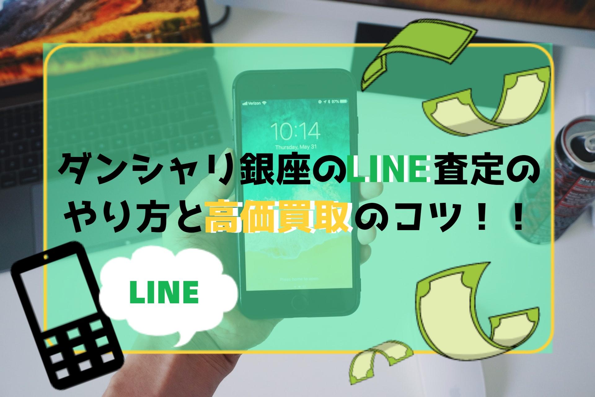 ダンシャリ銀座のLINE査定のやり方と高価買取のコツ!!