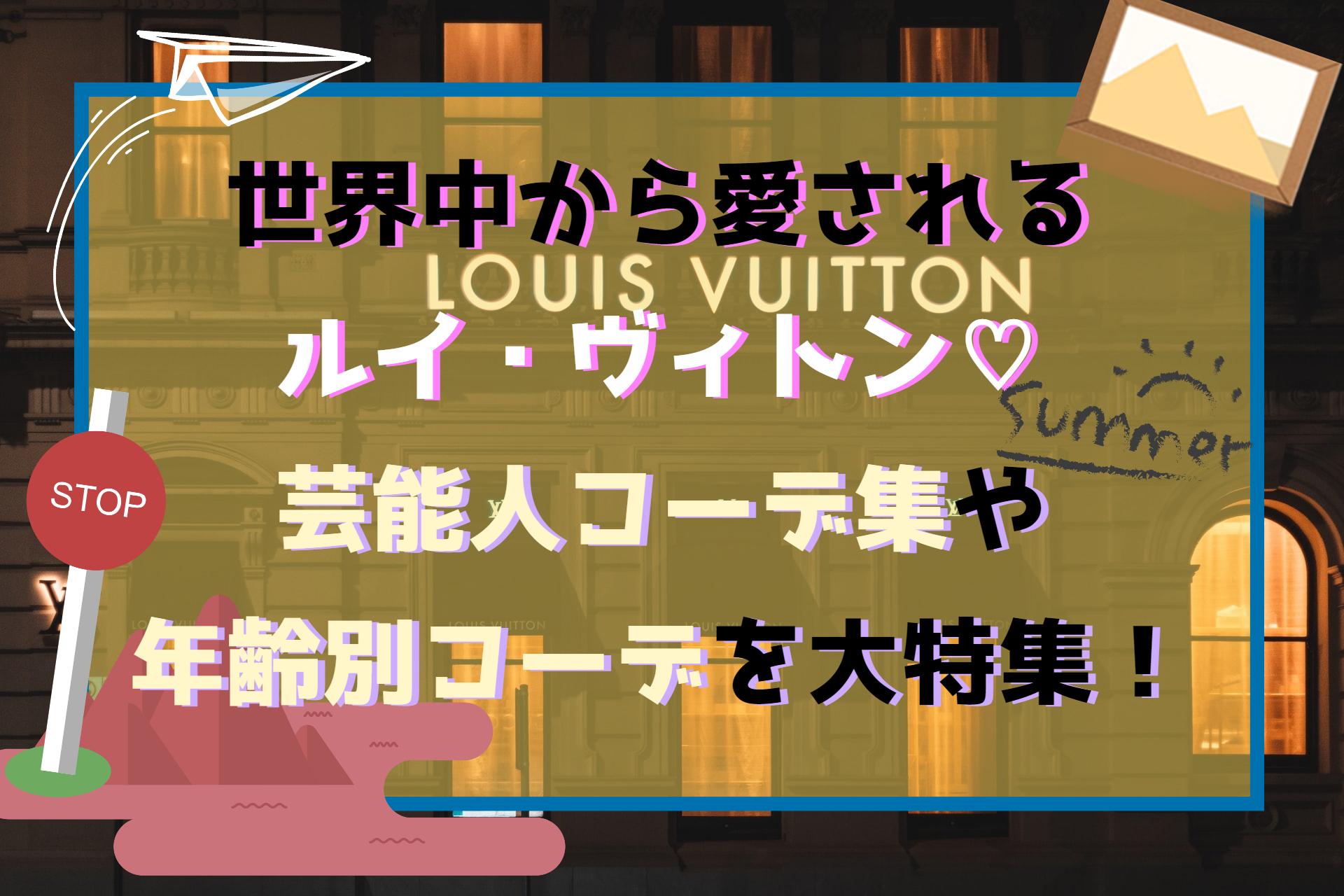 世界中から愛されるルイ・ヴィトン♡芸能人コーデ集や年齢別コーデを大特集!